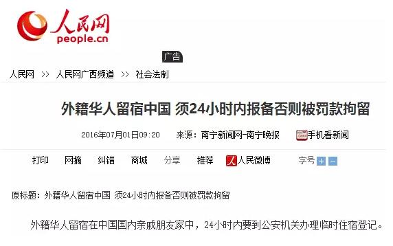 外籍华人留宿中国,24小时内需向公安局报备否则拘留