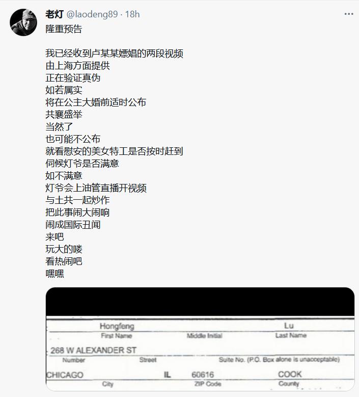 习明泽丈夫卢洪锋嫖娼