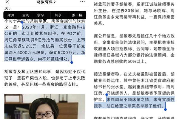 微信公众号披露周江勇落马与他的情人女律师胡敏春检举有关